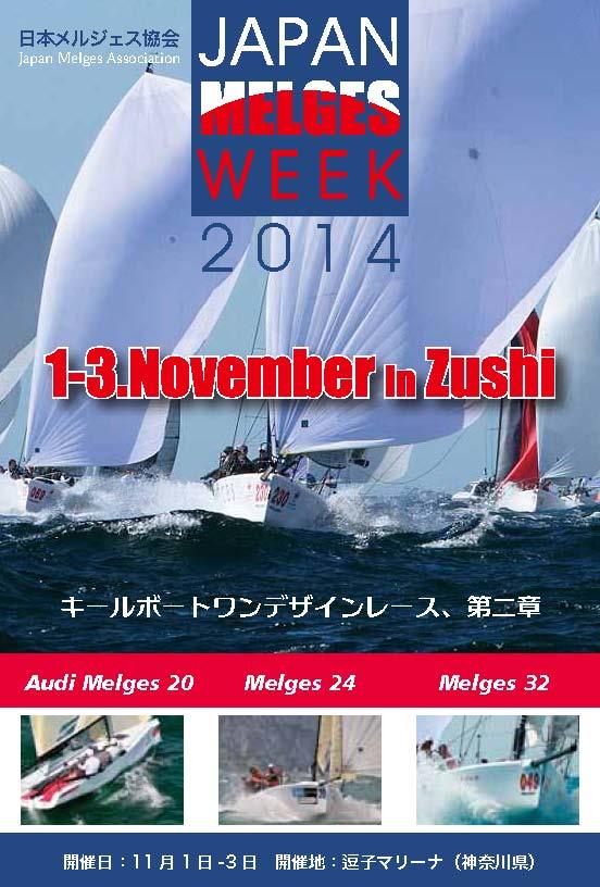 JMW2014_hagaki_0225